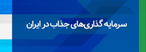 سرمایه گذاری های جذاب در ایران