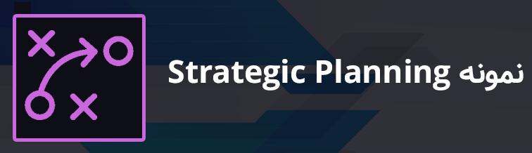 نمونه استراتژیک پلنینگ