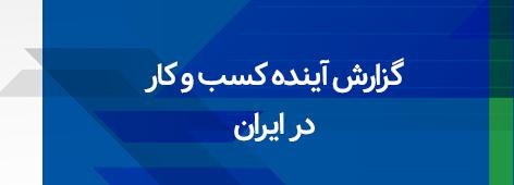 گزارش آینده کسب و کار در ایران