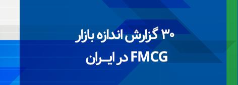 30 گزارش اندازه بازار FMCG در ایران