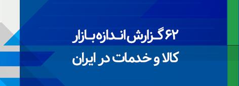 62 گزارش بازار کالا و خدمات ایران
