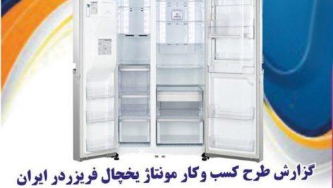 گزارش طرح کسب وکار تولید انواع یخچال وفریزر