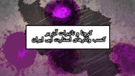 گزارش کرونا و تاثیرات آن بر کسب و کارهای استارت آپی ایران