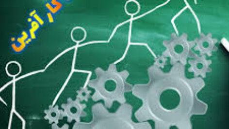 گزارش آشنایی با مولفه های ومشخصات دانشگاه کارآفرین